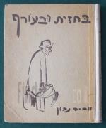 בחזית ובעורף - קריקטורות [הוצאת עם עובד, 1945] / אריה נבון
