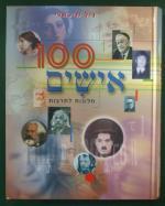 100 אישים : חלונות לתרבות [הוצאת ידיעות אחרונות, 1999] / גיל מיכאלי