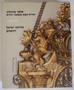 אוסף שטיגליץ : יצירות מופת באמנות יהודית - The Stieglitz Collection Masterpieces of Jewish Art