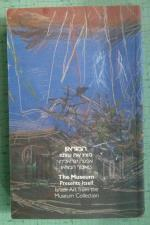 המוזיאון מציג את עצמו : אמנות ישראלית מאוסף המוזיאון / פרופ' מרדכי עומר, אלן גינתון
