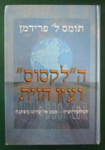 הלקסוס ועץ הזית : הגלובליזציה - מבט אל עולם משתנה / תומס פרידמן