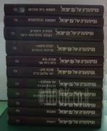 ההיסטוריה של עם ישראל - סט מלא (11 כרכים) / עורכים: בנימין מזר, מיכאל אבי-יונה, אברהם שליט ואחרים