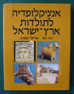 אנציקלופדיה לתולדות ארץ ישראל (3 כרכים) / יואל רפל, אוריאל רפפורט
