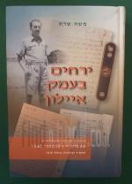 ירחים בעמק איילון : מכתבים ממחנה המעצר לטרון, 29 ביוני - 5 בנובמבר 1946 / משה שרת