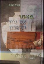 מאסר עם נייר ועיפרון : מכתבי צפורה ומשה שרת מן השבת השחורה, 29 יוני, עד נובמבר 1946