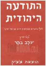 התודעה היהודית (כחדש, המחיר כולל משלוח)