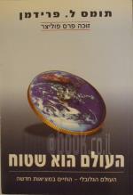 העולם הוא שטוח: העולם הגלובלי - החיים במציאות חדשה / תומס פרידמן