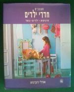 מעצבים חדרי ילדים : תינוקות, ילדים, נוער [הוצאת כתר, 2003] / אורלי רובינזון
