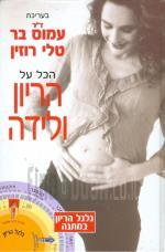 הכל על הריון ולידה [הוצאת פיליפ חדר יועצים, 2003] / עורכים: עמוס בר, טלי רוזין