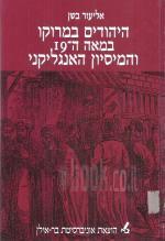 היהודים במרוקו במאה ה-19 והמיסיון האנגליקני