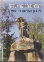 ובדמם הבוקר יעלה : זיכרון והנצחה בישראל ( מס' 171-172)