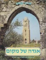 אגדה של מקום: אדם טבע ונוף באגדות ארץ ישראל כרך א