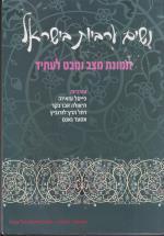 נשים ערביות בישראל תמונת מצב ומבט לעתיד