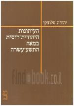 העיתונות היהודית-רוסית במאה התשע-עשרה (כחדש, המחיר כולל משלוח)
