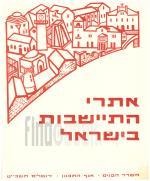 אתרי התיישבות בישראל (במצב טוב, המחיר כולל משלוח)