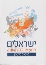 ישראלים – מסע אל לב האומה / מיכאל לייטמן