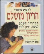 הריון מושלם : המדריך השלם לעיבור, הריון ולידה [הוצאת כתר, 1998] / ד