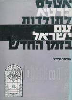 אטלס כרטא לתולדות עם ישראל בזמן החדש