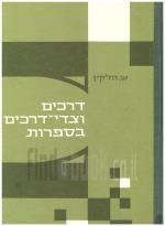 דרכים וצדי דרכים בספרות / כרך ג'- סופרים לועזיים (במצב ט