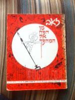 מן הפח אל המהפך - מבחר קריקטורות 1968-1978 / זאב