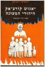 יאנוש קורצ'אק היהודי המעונה : ספור חייו ותקופתו (כחדש, המחיר כולל משלוח)