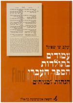 עמודים בתולדות הספר העברי - הגהות ומגיהים (כחדש, המחיר כולל משלוח)