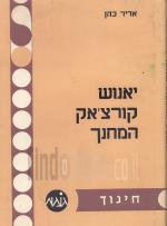 יאנוש קורצ'אק המחנך (כחדש, המחיר כולל משלוח)