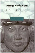 המיתולוגיה היפנית (כחדש, המחיר כולל משלוח)