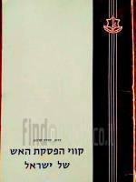 קווי הפסקת האש של ישראל : סקירה גיאוגרפית / יהודה קרמון