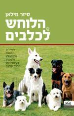 הלוחש לכלבים