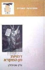דמויות מן המקרא / עדין שטיינזלץ