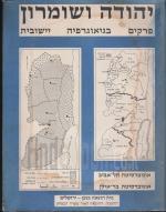 יהודה ושומרון - שני כרכים פרקים ביגאוגרפיה יישובית