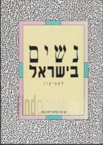 נשים בישראל - לקסיקון