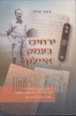 ירחים בעמק איילון - מכתבים ממחנה המעצר לטרון / משה שרת