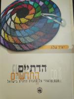 הדתיים החדשים : מבט עכשווי על החברה הדתית בישראל