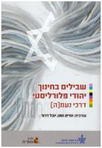 שבילים בחינוך יהודי פלורליסטי / עברית-אנגלית (חדש לגמרי! המחיר כולל משלוח)
