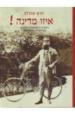איזו מדינה! החוויה הישראלית בשירים 60 השנים הראשונות