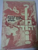 מי יהודי קובץ תשובות של חכמי ישראל