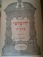 תלמוד ירושלמי הגדול מלא 6 כרכים