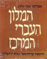 המילון העברי המרוכז
