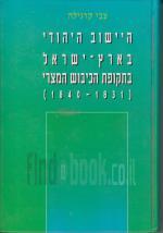 היישוב היהודי בארץ-ישראל בתקופת הכיבוש המצרי (1831- 1840)