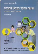 שיטות מחקר במדעי החברה יח' 5-6