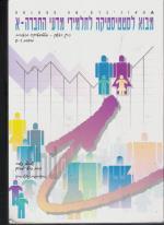מבוא לסטטיסטיקה לתלמידי מדעי החברה - א