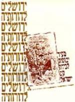 ירושלים לדורותיה בין התחדשות לשמרנות יחידה 9