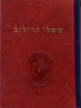 משלי קרילוב תרגום ריכמן ציורים גוטמן