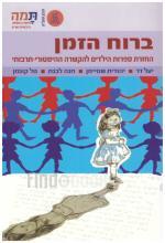 ברוח הזמן : החזרת ספרות הילדים להקשרה ההיסטורי-תרבותי (חדש לגמרי! המחיר כולל משלוח)