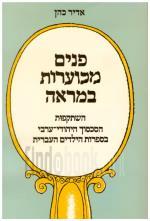 פנים מכוערות במראה - השתקפות הסכסוך היהודי-ערבי בספרות הילדים העברית