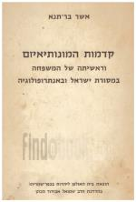 קדמות המונותיאיזם וראשיתה של המשפחה במסורת ישראל ובאנתרופולוגיה (במצב טוב מאד, המחיר כולל משלוח)