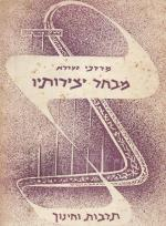 מרדכי זעירא מבחר יצירותיו (כחדש, המחיר כולל משלוח)
