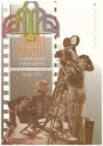 אמנות הסרט - הטכניקה והפואטיקה של המבע הקולנועי (כחדש, המחיר כולל משלוח)